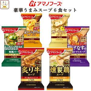 アマノフーズ フリーズドライ 豪華うまみ スープ 6種 詰め合わせ セット メール便 お試し 食品 送料無 ポイント消化 即席スープ 備蓄 非常食 e-monhiroba