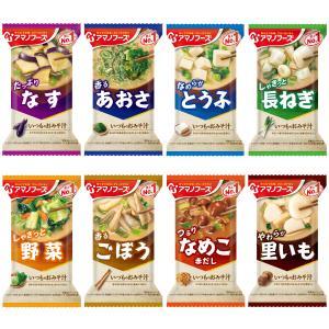 メール便 送料無 ポイント消化 アマノフーズ フリーズドライ 味噌汁 お試し 8種 セット キャッシュレス 還元|e-monhiroba|04
