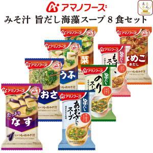 アマノフーズ フリーズドライ 味噌汁 海藻 スープ 8種 詰め合わせ セット メール便 お試し 食品 送料無 ポイント消化 即席みそ汁 汁物 備蓄 非常食 e-monhiroba