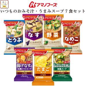 メール便 送料無 ポイント消化 食品 アマノフーズ フリーズドライ 味噌汁 スープ お試し 8種 詰め合わせ セット キャッシュレス 還元|e-monhiroba