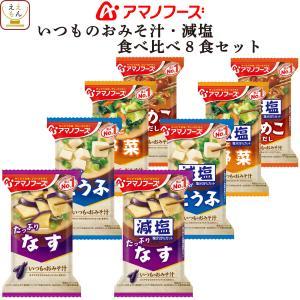 アマノフーズ フリーズドライ 味噌汁 減塩 食べ比べ 8種 詰め合わせ セット メール便 お試し 食品 送料無 ポイント消化 汁物 備蓄 非常食 e-monhiroba