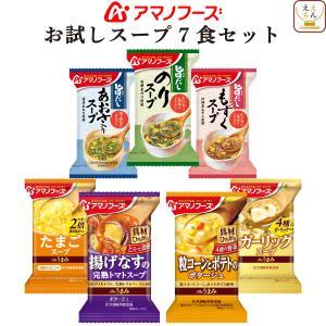 アマノフーズ フリーズドライ お試し スープ 7種 詰め合わせ セット メール便 食品 送料無 ポイント消化 即席スープ 備蓄 非常食 e-monhiroba