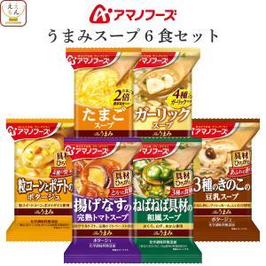 アマノフーズ フリーズドライ Theうまみ スープ お試し 5種7食 詰め合わせ セット メール便 食品 送料無 ポイント消化 即席スープ 備蓄 非常食 e-monhiroba