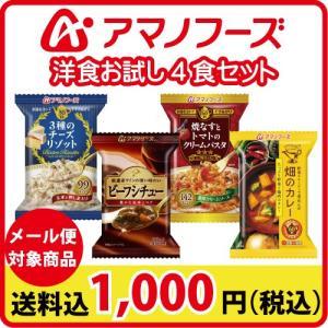 [ 1,000円ポッキリ 送料無料 メール便 ] アマノフー...