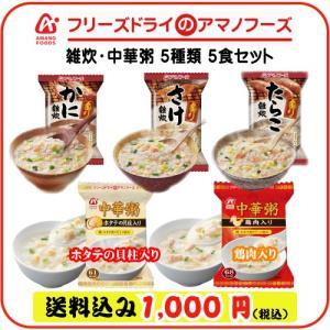 ( 1,000円ポッキリ 送料無料 メール便対象商品 )アマ...