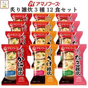 アマノフーズ フリーズドライ 雑炊 3種12食 セット 即席 インスタント食品 キャッシュレス 還元 お歳暮 ギフト|e-monhiroba