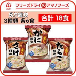 アマノフーズ フリーズドライ 雑炊 3種18食 セット インスタント食品 ギフト 敬老の日 ギフト|e-monhiroba