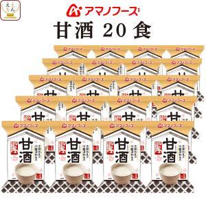 アマノフーズ フリーズドライ 甘酒 20食 ( 京都伏見 の 吟醸酒粕使用 ・ 合成甘味料 不使用 )