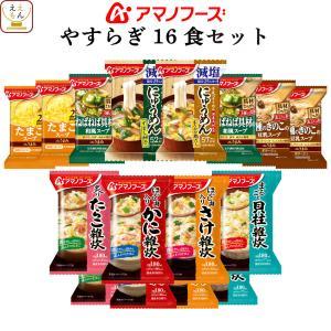 アマノフーズ フリーズドライ やすらぎ 8種16食 セット スープ 雑炊 お粥 中華粥 備蓄 非常食...