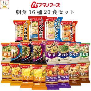 アマノフーズ フリーズドライ 朝食 17種26食 セット 即席 味噌汁 雑炊 ギフト 敬老の日 ギフト|e-monhiroba