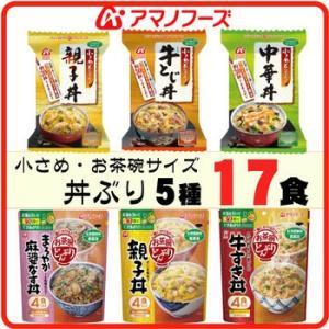 アマノフーズ フリーズドライ 小さめ ・ お茶碗 サイズ 丼...