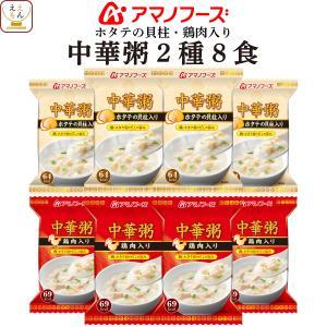 アマノフーズ フリーズドライ 中華粥 2種8食 セット インスタント食品 即席 お粥 キャッシュレス 還元 お歳暮 ギフト|e-monhiroba