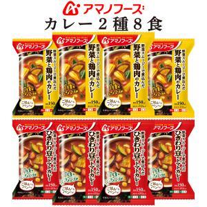 アマノフーズ フリーズドライ カレー 畑のカレ− 2種8食 セット インスタント食品 キャッシュレス 還元 お歳暮 ギフト|e-monhiroba