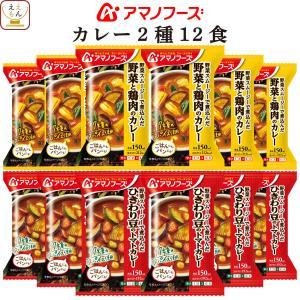 アマノフーズ フリーズドライ 畑 のカレ− 3種 合計 10食 セット