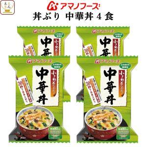 アマノフーズ フリーズドライ 丼 中華丼 4食 化学調味料 無添加 インスタント どんぶり 即席 丼の具 フリーズドライ食品 備蓄 非常食 お年賀 ギフト|e-monhiroba