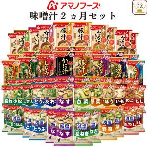 アマノフーズ フリーズドライ 味噌汁 豪華 31種62食 詰め合わせ セット 即席みそ汁 インスタント味噌汁 無添 減塩 入り キャッシュレス 還元 お歳暮 ギフト|e-monhiroba