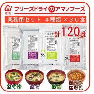 アマノフーズ フリーズドライ 業務用 味噌汁 ( 赤だしなめ...