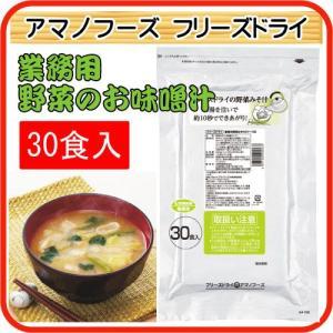 アマノフーズ 業務用 味噌汁 ( フリーズドライ ) 野菜 の みそ汁 30食入 1袋