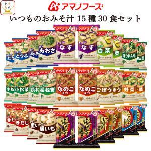 アマノフーズ フリーズドライ 味噌汁 いつものおみそ汁 15種30食 セット インスタント食品 敬老の日 ギフト|e-monhiroba