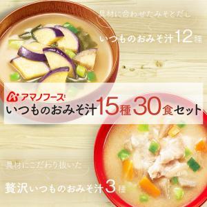 アマノフーズ フリーズドライ 味噌汁 いつもの...の詳細画像1