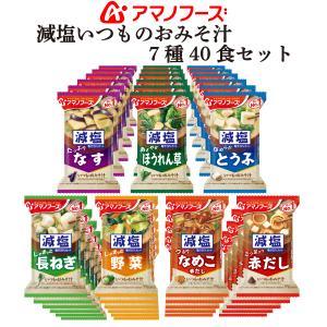 アマノフーズ フリーズドライ 減塩 いつもの お味噌汁 7種類 合計40食セット