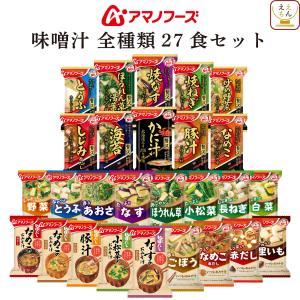 アマノフーズ フリーズドライ 味噌汁 全33種 詰め合わせ セット 即席 味噌汁 ギフト 敬老の日 ギフト|e-monhiroba