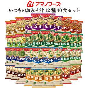 アマノフーズ フリーズドライ 味噌汁 いつものおみそ汁 7種35食 セット 即席味噌汁 キャッシュレス 還元 お歳暮 ギフト|e-monhiroba