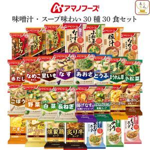 アマノフーズ フリーズドライ お味噌汁 & スープ 1ヶ月 味わい 30食セット