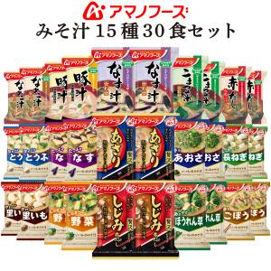アマノフーズ フリーズドライ 味噌汁 15種30食 セット 即席 みそ汁 インスタント 敬老の日 ギフト|e-monhiroba