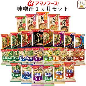 アマノフーズ フリーズドライ 味噌汁 31種 1ヶ月 セット 即席みそ汁 インスタント食品 敬老の日 ギフト|e-monhiroba