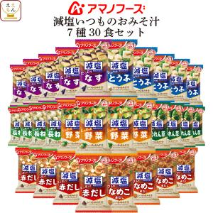アマノフーズ フリーズドライ 味噌汁 減塩 いつものおみそ汁 7種30食 1か月 セット キャッシュレス 還元 お歳暮 ギフト|e-monhiroba