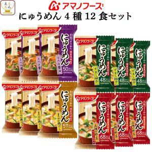 アマノフーズ フリーズドライ にゅうめん 5種15食 セット インスタント 即席 キャッシュレス 還元 お歳暮 ギフト|e-monhiroba