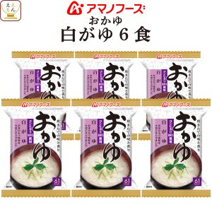 アマノフーズ フリーズドライ お粥 6食 インスタント フリーズドライ食品 即席 おかゆ コシヒカリ 使用 備蓄 非常食 勤労感謝 ギフト|e-monhiroba
