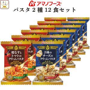 アマノフーズ フリーズドライ パスタ 3種12食 セット 即席 インスタント食品 キャッシュレス 還元 お歳暮 ギフト|e-monhiroba
