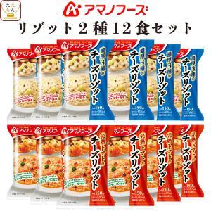アマノフーズ フリーズドライ リゾット 4種12食 セット インスタント食品 即席 キャッシュレス 還元 お歳暮 ギフト|e-monhiroba