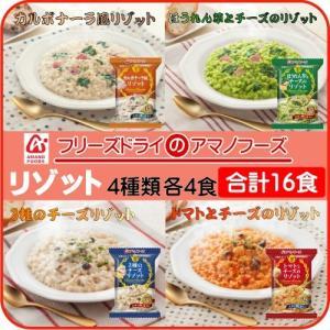 アマノフーズ フリーズドライ リゾット 4種16食 詰め合わせ セット 玄米 押し麦 入り インスタント フリーズドライ食品 キャッシュレス 還元 お歳暮 ギフト|e-monhiroba