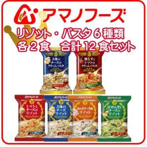 アマノフーズ フリーズドライ リゾット パスタ 6種12食 セット インスタント食品 敬老の日 ギフト|e-monhiroba