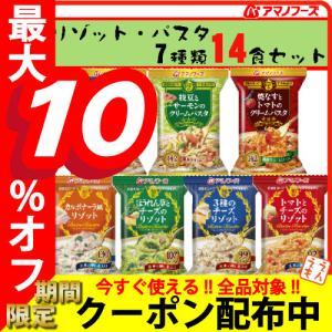 アマノフーズ フリーズドライ リゾット パスタ 7種14食 詰め合わせ セット インスタント フリーズドライ食品 即席 キャッシュレス 還元 お歳暮 ギフト|e-monhiroba
