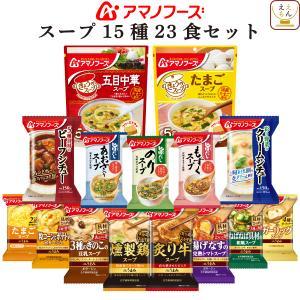 アマノフーズ フリーズドライ セレクト スープ 16種24食 詰め合わせ セット 無添加 即席スープ インスタント シチュー キャッシュレス 還元 お歳暮 ギフト|e-monhiroba