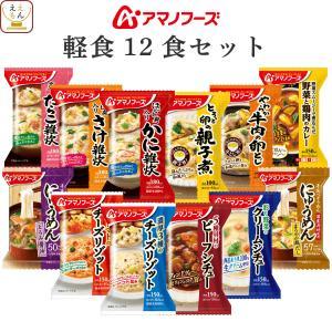 アマノフーズ フリーズドライ セレクト 贅沢 18種 セット 即席 インスタント 食品 キャッシュレス 還元 お歳暮 ギフト|e-monhiroba