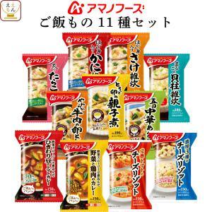 アマノフーズ フリーズドライ セレクト ご飯もの 13種 セット 即席 インスタント食品 キャッシュレス 還元 お歳暮 ギフト|e-monhiroba