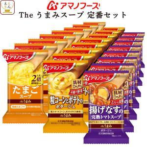 アマノフーズ フリーズドライ Theうまみ スープ 7種30食 詰め合わせ セット 即席スープ インスタント フリーズドライ食品 キャッシュレス 還元 お歳暮 ギフト|e-monhiroba