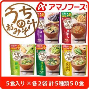アマノフーズ フリーズドライ うちの 味噌汁 5種類50食 セット ( なす ・ なめこ ・ 豚汁 ・ 野菜 ・ ほうれん草 )