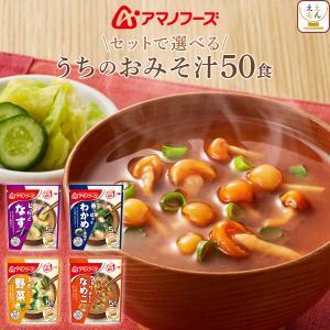 アマノフーズ フリーズドライ 味噌汁 うちのおみそ汁 6種60食 セット なす わかめ 野菜 赤だし 即席みそ汁 減塩 入り キャッシュレス 還元 お歳暮 ギフト|e-monhiroba