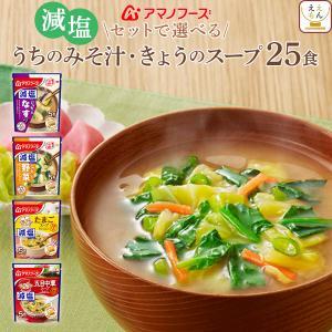 アマノフーズ フリーズドライ 味噌汁 減塩 うちのおみそ汁 2種30食 セット なす 野菜 キャッシュレス 還元 お歳暮 ギフト|e-monhiroba