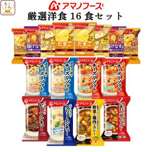 アマノフーズ フリーズドライ セレクト 特選 洋食 15種19食 詰め合わせ セット 即席スープ フリーズドライ食品 キャッシュレス 還元 お歳暮 ギフト|e-monhiroba