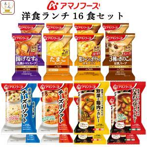 アマノフーズ フリーズドライ よくばり 洋食 11種15食 セット 即席 インスタント キャッシュレス 還元 お歳暮 ギフト|e-monhiroba
