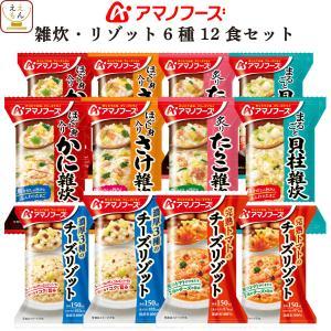 アマノフーズ フリーズドライ 雑炊 リゾット 中華粥 9種18食 セット ギフト 敬老の日 ギフト|e-monhiroba