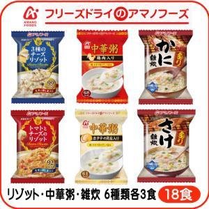 アマノフーズ フリーズドライ 雑炊 リゾット 中華粥 6種18食 セット ギフト キャッシュレス 還元 お歳暮 ギフト|e-monhiroba