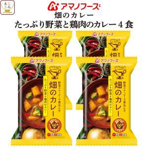 アマノフーズ フリーズドライ カレー 畑のカレー たっぷり 野菜 と 鶏肉 4食 インスタントカレー フリーズドライ食品 キャッシュレス 還元 お歳暮 ギフト|e-monhiroba